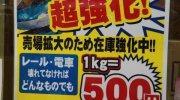 otakarayaizumichuouten201805-212
