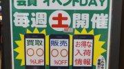 otakarayaizumichuouten201805-213