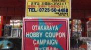otakarayaizumichuouten201805-219