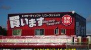 otakaraichibankanhimajihigashiten2018-015