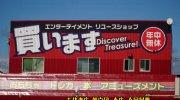 otakaraichibankanhimajihigashiten2018-017