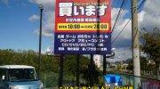 otakaraichibankanhimajihigashiten2018-025