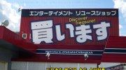 otakaraichibankanhimajihigashiten2018-028