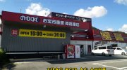 otakaraichibankanhimajihigashiten2018-029