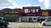otakaraichibankanhimajihigashiten2018-030