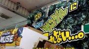 otakaraichibankanhimajihigashiten2018-140