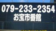 otakaraichibankanshikamaten2018-006