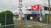 otakaraichibankankakogawaten2018-017
