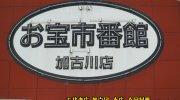 otakaraichibankankakogawaten2018-027