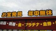 otakaraichibankankakogawaten2018-037