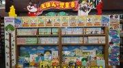 otakaraichibankankakogawaten2018-143