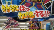 otakaraichibankankakogawaten2018-173