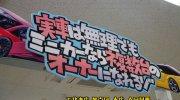 otakaraichibankankakogawaten2018-176