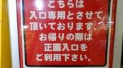 otakaraichibankankakogawaten2018-236