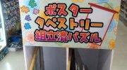 otakaraichibankankakogawaten2018-239
