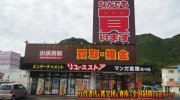 mangasoukosazaten2018-009