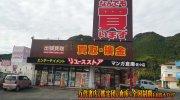 mangasoukosazaten2018-011