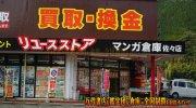 mangasoukosazaten2018-012