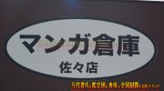 mangasoukosazaten2018-016