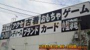 mangasoukosazaten2018-024