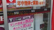 mangasoukotogitsuten2018-190