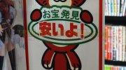 mangasoukohirotaten2018-159