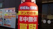 mangasoukohirotaten2018-161