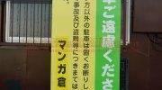 mangasoukohirotaten2018-162