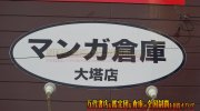 mangasoukodaitoten2018-012
