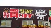 mangasoukotakeoten2018-010