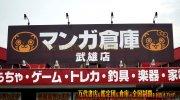 mangasoukotakeoten2018-031