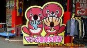 mangasoukosagaten2018-029