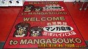 mangasoukomamedubypassten2018-040