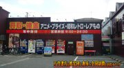 mangasoukodazaifuten2018-008b