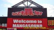 mangasoukodazaifuten2018-009b