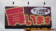 mangasoukodazaifuten2018-010b
