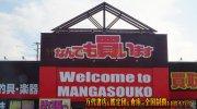 mangasoukodazaifuten2018-024b