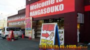 mangasoukodazaifuten2018-040b