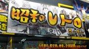 mangasoukodazaifuten2018-098b