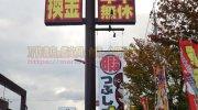 mangasoukodazaifuten2018-250b