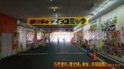 shizuokakanteidanyahataten2019-038b