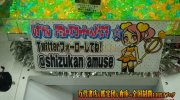 shizuokakanteidanyahataten2019-140b