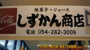 shizuokakanteidanyahataten2019-146b