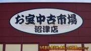 otakarachukoichibanumazuten2019-016