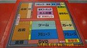 otakarachukoichibanumazuten2019-046