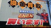 shinshimizukanteidan2019-009b