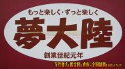 yumetairikufujihonten2019-014