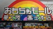 yumetairikufujihonten2019-074