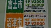 yumetairikufujihonten2019-203