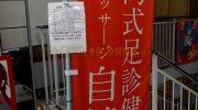 yumetairikufujihonten2019-211